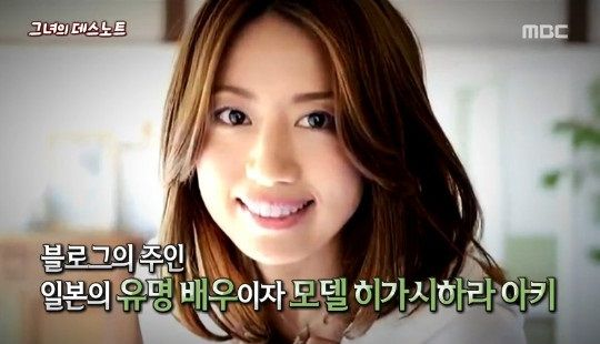東原亜希の「呪いのブログ」に関心集中!MBC「神秘的なTVサプライズ」で紹介