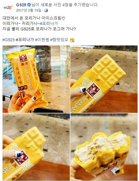 GS25に非難殺到! 「安重根弁当」の横で戦犯企業森永のアイスクリームを販売