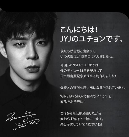 JYJユチョンの15周年限定記念品に所属事務所が「非公式販売」と注意喚起! 本人出演の宣伝動画もあるが…