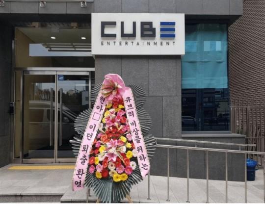 CUBEエンタ社屋前にヒョナ&イドンの退出を歓迎する花輪が登場