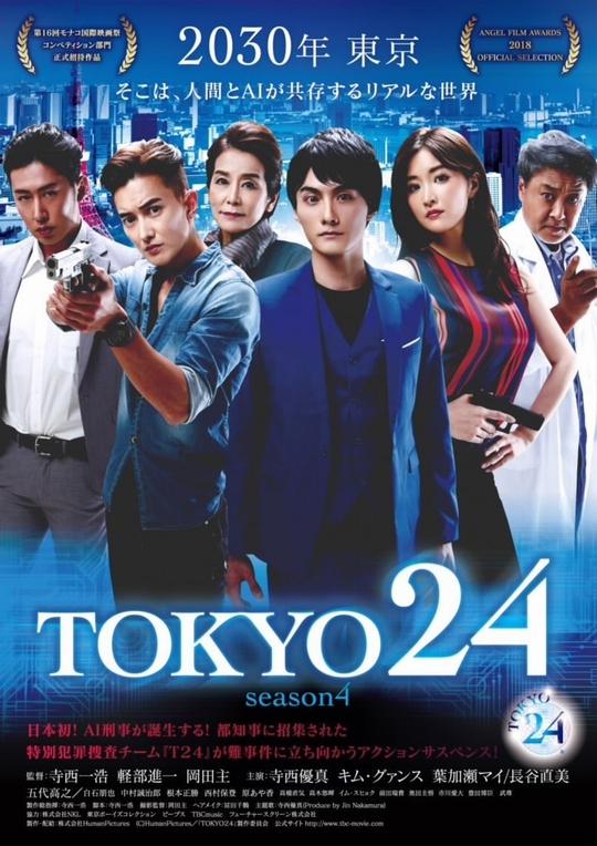 SUPERNOVAグァンス出演映画「TOKYO24」、第16回モナコ国際映画祭コンペティション部門正式招待作品に選出