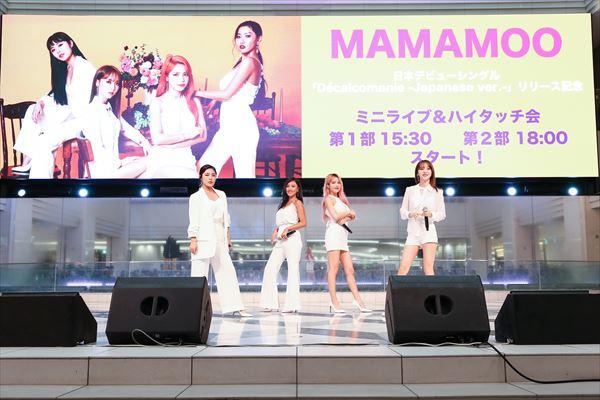 MAMAMOO、日本デビューシングル「Décalcomanie –Japanese ver.-」発売イベントを開催