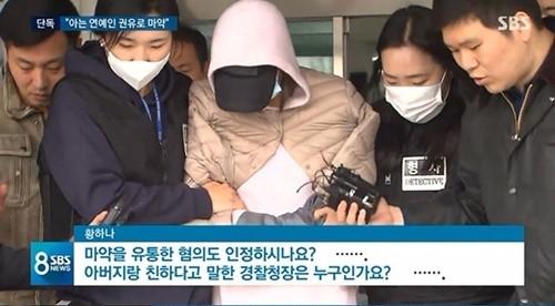麻薬使用で逮捕ファン・ハナ容疑者が供述した芸能人A氏側、「警察から連絡を受けたことはない」