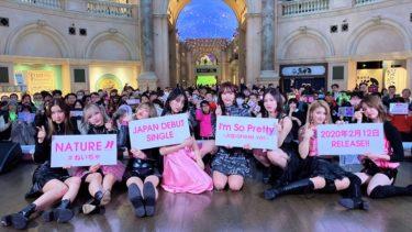 NATURE、来日イベントで日本デビューを報告 2月にショーケースライブも開催